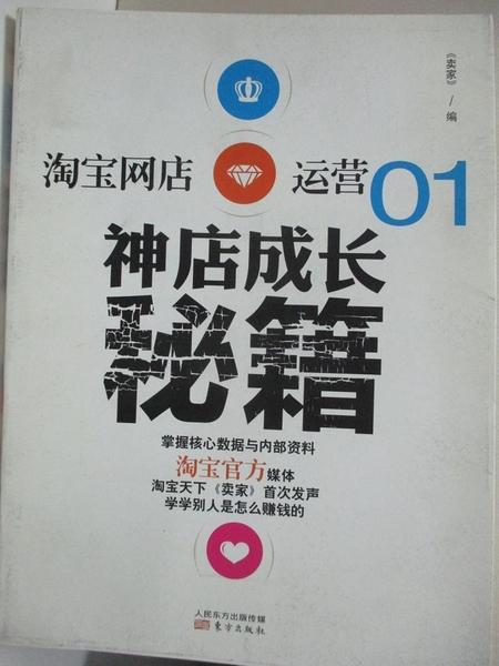 【書寶二手書T6/電腦_KEV】淘寶網店運營01︰神店成長秘籍_《賣家》編