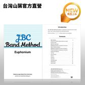 Yamaha JBC 樂團訓練教本/樂譜 上低音號專用