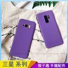 紫色磨砂殼 三星 S9 S8 plus S7 edge 霧面手機殼 全包邊素殼 S9+ S8+ 保護殼保護套 防指紋 防摔殼