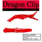◇天天美容美髮材料行◇ 日本Dragon恐龍夾單入-紅 [42988] 鴨嘴夾 鱷魚夾 水晶夾 髮夾 瀏海夾