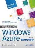 (二手書)雲端運算平台WindowsAzure最佳應用開發