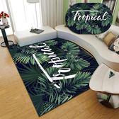 夏天家用臥室客廳沙發茶幾地毯ins風綠色葉子地墊北歐網紅同款  9號潮人館