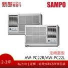 *新家電錧*【SAMPO聲寶 AW-PC22R/AW-PC22L】定頻左右吹窗型~含標準安裝