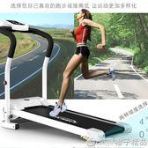 跑步機家用款電動簡易健身器材迷你折疊超靜音小型免安裝igo   橙子精品