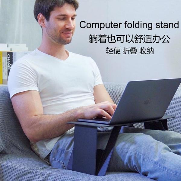 床上折疊桌創意輕薄便攜面腿上辦公筆記本手提電腦平板站坐支架桌【萬聖節限時】