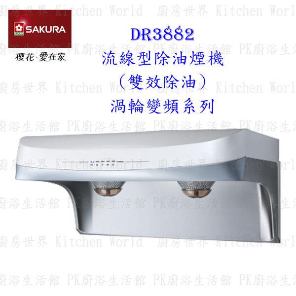 【PK廚浴生活館】 高雄櫻花牌除油煙機 DR3882 DR3882SL DR3882ASL 流線型除油煙機 實體店面 可刷卡