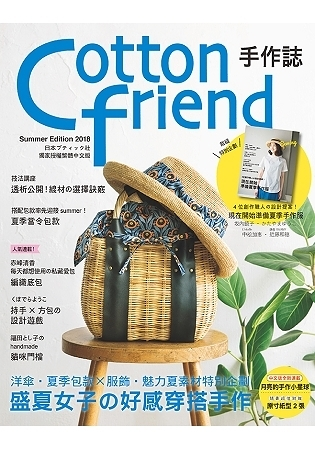 Cotton friend手作誌 41