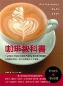 (二手書)咖啡教科書
