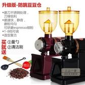 咖啡磨豆機 小飛鷹咖啡磨豆機電動家用單品手沖咖啡豆研磨機小型意式磨豆機-三山一舍JY