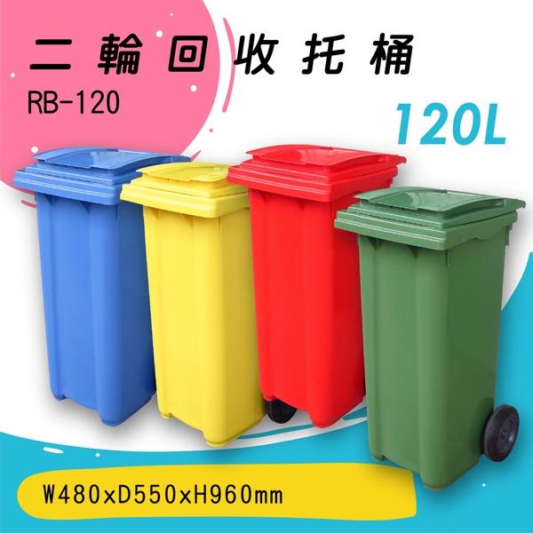 【歐製】RB-120 二輪回收托桶(120公升) 垃圾子車 環保子車 垃圾桶 垃圾車 歐洲認證 清潔車 清運車
