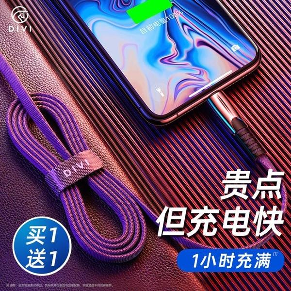 適用蘋果數據線快充閃充6充電線iphone6S器7Plus手機X加長11沖電8iphonex2米cd 好樂匯