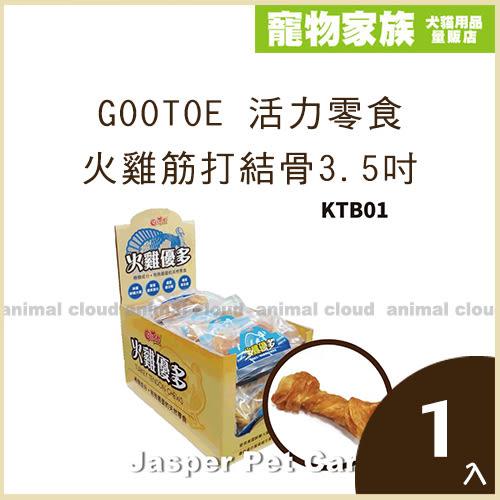 寵物家族-GOOTOE 活力零食火雞筋打結骨3.5吋單入