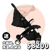 【贈品再升級】Looping Squizz3 輕巧行李式嬰兒推車(升級版)-貝殼粉