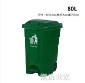 50L 80升帶蓋帶輪大號腳踏垃圾桶廚房戶外腳踩腳踏式花園商場辦公MBS『潮流世家』