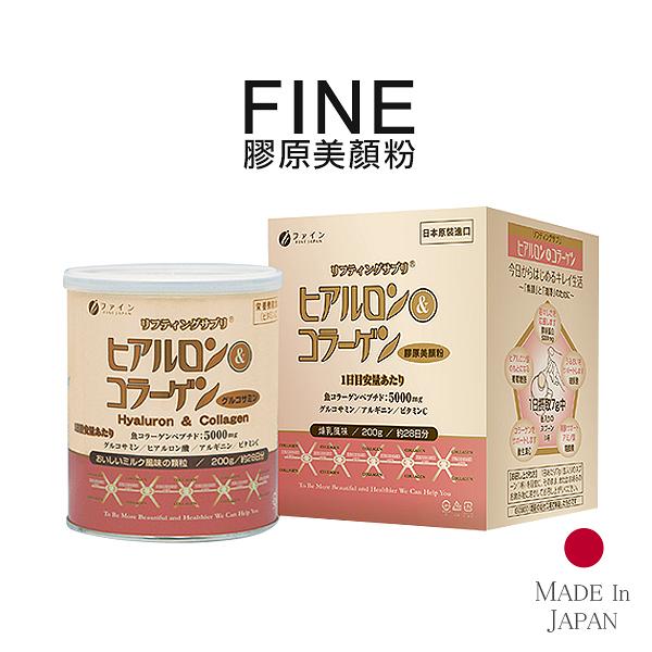 日本 FINE 膠原美顏粉 200g/瓶 膠原蛋白【YES 美妝】