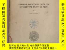 二手書博民逛書店physical罕見equations from the conceptual point of view(P30