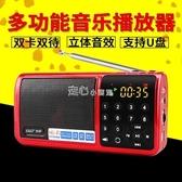 收音機先科收音機MP3老年老人迷你小音響插卡音箱便攜式播放機隨身聽 『獨家』流行館