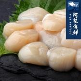 【阿家海鮮】6S日本生食級干貝300g±10%/包