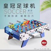 兒童桌上足球機六桿室內家用成人桌面球類手動臺式足球男孩子玩具【帝一3C旗艦】IGO