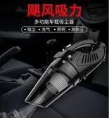 汽車吸塵器車載吸塵器強力車內充氣泵大功率家車兩用無線【雙十一全館打骨折】