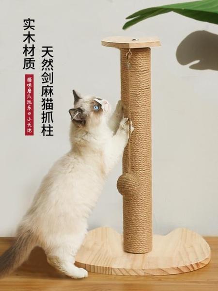劍麻貓抓板貓抓柱磨爪器立式不掉屑耐磨貓爬架窩逗貓玩具貓咪用品