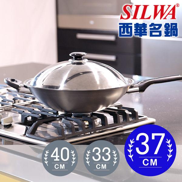 【西華SILWA】冷泉科技 超厚合金炒鍋 37cm