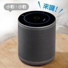 小豹 AI 智能音箱【原價 2490 ▼...
