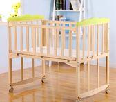 嬰兒床實木無漆多功能寶寶床搖籃床新生兒bb寶寶搖床帶蚊帳FA 萬聖節