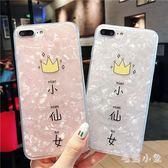 蘋果8plus手機殼 少女夢幻貝殼創意文字小仙女清新 ys4536『毛菇小象』