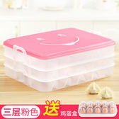 速凍餃子盒凍餃子盒分格家用多層冰箱保鮮收納盒水餃盒餃子餛飩盒【跨店滿減】