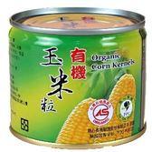 里仁有機玉米粒220g/罐