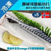 挪威鹽漬鯖魚片140~180G/片X5【愛買冷凍】