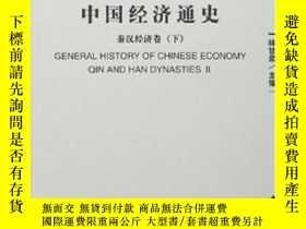 二手書博民逛書店中國經濟通史.秦漢經濟卷.Qin罕見and Han dynast