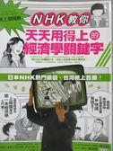 【書寶二手書T1/財經企管_ZHG】NHK教你天天用得上的經濟學關鍵字_原木櫻