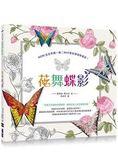 花舞蝶影:可畫又可摺的花蝶藝術,躍然於紙上的立體著色書!(附摺紙教學影片觀賞QR