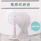 日本設計 電風扇收納袋 Loxin 【SI0229】 電扇收納罩 風扇罩 電風扇防塵罩