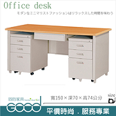 《固的家具GOOD》194-34-AO 木紋主管桌/整組【雙北市含搬運組裝】