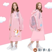 兒童雨衣背包男女大童韓版加長全身中大童雨披【淘夢屋】