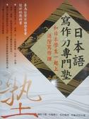 【書寶二手書T7/語言學習_ZBO】日本語寫作力專門塾_蔡佩青