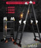 折疊梯子人字梯家用鋁合金工程梯便攜樓梯伸縮梯直梯厚【快出】