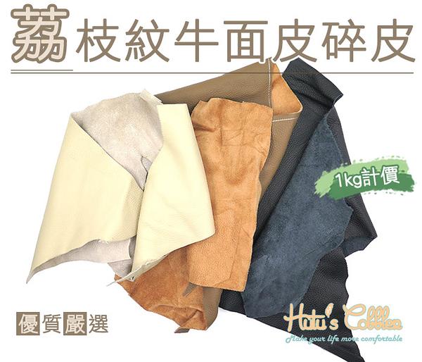○糊塗鞋匠○ 優質鞋材 U06 荔枝紋牛面皮碎皮(kg) 耐用防臭 結實 堅韌