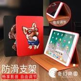 保護套-ipad保護套蘋果iPadair2皮套pro9.7寸平板電腦iPad6-奇幻樂園