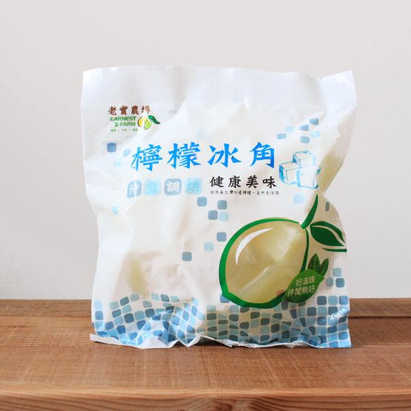 【台灣好食材】屏東老實農場檸檬冰角(12包/組)~100%檸檬原汁製作