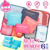 ✿現貨 快速出貨✿【小麥購物】旅行收納包六件組【Y004】 出國 旅遊 旅行 行李袋 盥洗包