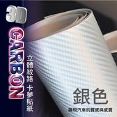 Car Life:: 汽車CARBON/貼紙/卡夢/3D立體碳纖維貼紙(銀色)~尺寸:60x150cm-1入-(機車汽車都適用)