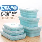 【我們網路購物商城】矽膠摺疊保鮮盒1200ml 折疊矽膠保鮮盒 矽膠便當盒 矽膠飯盒