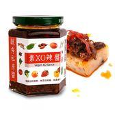 素XO辣醬(250g/罐)毓秀私房醬★愛家嚴選 純素醬料 全素沾醬
