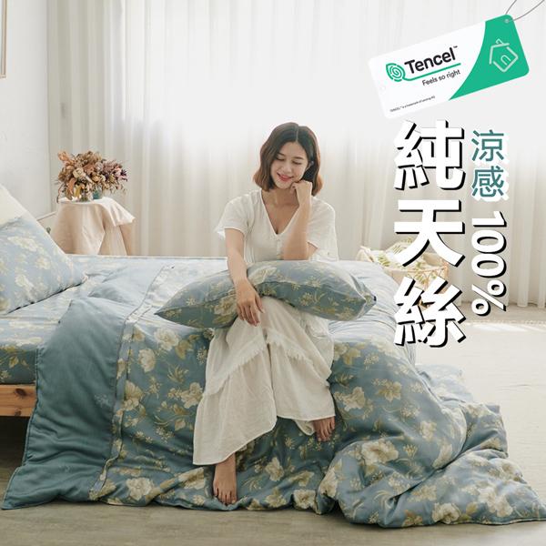 #TCL27#奧地利100%TENCEL涼感純天絲5尺雙人床包舖棉兩用被套四件組(含枕套)限單組超取