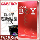 【DDBS】GAMEBOY 勁小子 衛生套保險套 超激點型 12片裝