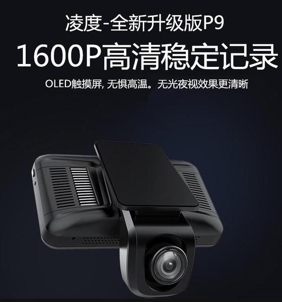 新款P9隱藏式行車記錄儀高清夜視前後雙錄電子狗倒車影像一體 YTJ新年禮物